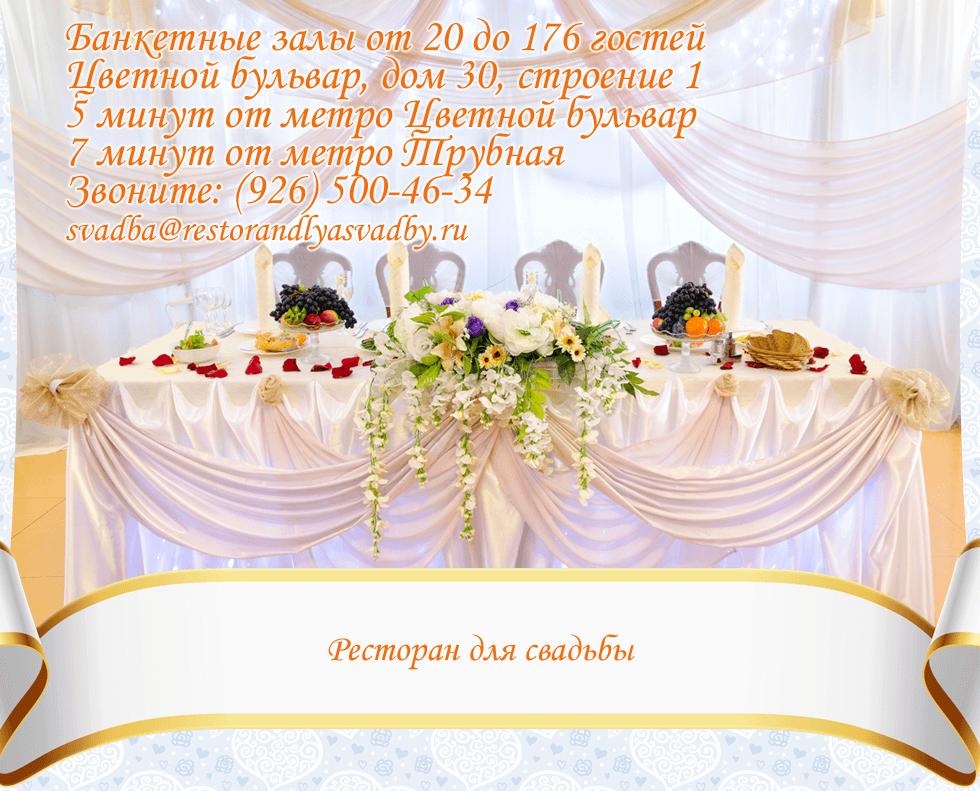 Заказа ресторана на свадьбу